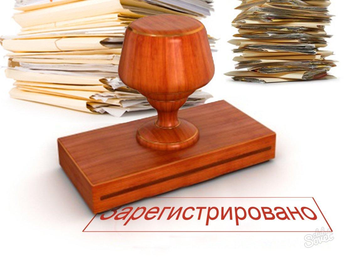 Реєстрація торгової марки