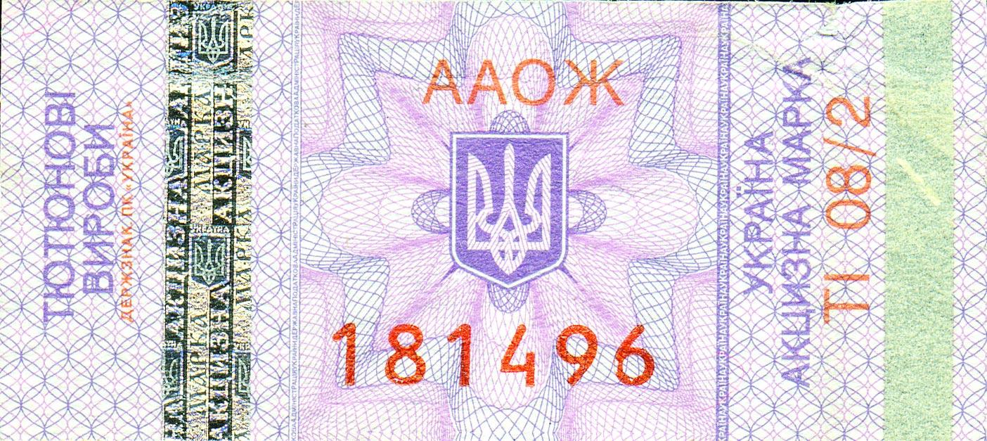 Концепцию о внедрении электронной акцизной марки одобрило правительство
